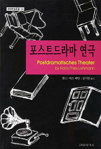 포스트드라마 연극