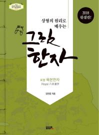 그림한자(2018)(상형의 원리로 배우는)