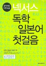 독학 일본어 첫걸음(혼자서도 너무 쉬운)(CD1장포함)