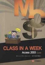 ACCESS 2003 CORE(CLASS IN A WEEK)(MOS) cd포함