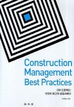 CONSTRUCTION MANAGEMENT BEST PRACTICES(반양장)