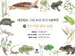 보리 아기그림책. 9: 개구리와 뱀과 물풀(세밀화로 그린)(보드북)(전3권)