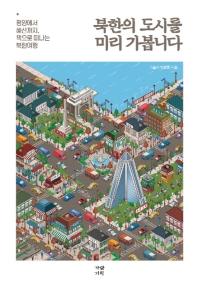 북한의 도시를 미리 가봅니다