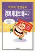 최고의 명연설로 영어 제대로 배우기