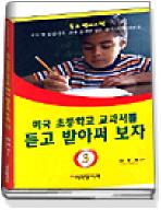 미국 초등학교 교과서를 듣고 받아써 보자 3(TAPE 1개 포함)