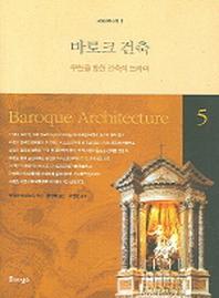 바로크 건축(세계건축산책 5)