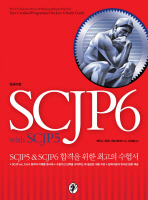 SCJP6 WITH SCJP5(한국어판)(CD1장포함)