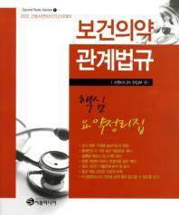보건의약 관계법규(핵심요약정리집)(2012)(Secret Note Series 1)