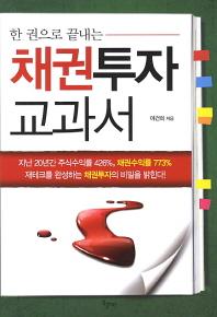 채권투자교과서