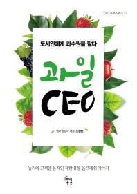 과일 CEO(CEO 농부 시리즈 3)