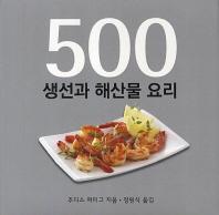 500 생선과 해산물 요리(양장본 HardCover)