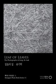 잎들의 잎(Leaf of Leaves)(헥사곤 사진선집 11)