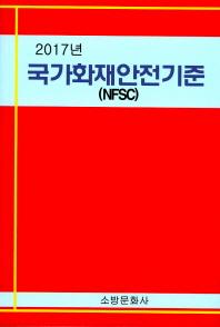 국가화재안전기준(NFSC)(2017)