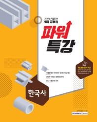 파워특강 한국사(9급 공무원)(2020)