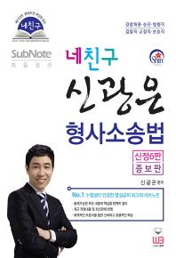 신광은 형사소송법 SubNote(서브노트) 최종정리(신정판)(네친구)(6판)
