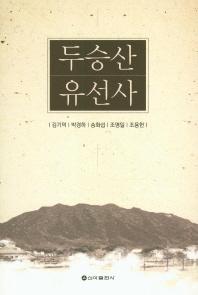 두승산 유선사