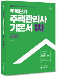 회계원리 기본서(주택관리사 1차)(2017)