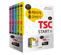 통쾌하게 통과하기 TSC 완전 공략 세트(전5권)