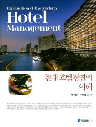 현대 호텔경영의 이해(양장본 HardCover)