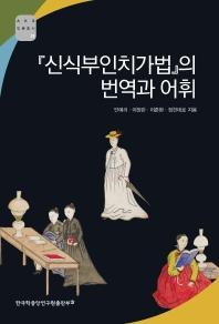 신식부인치가법의 번역과 어휘(AKS 인문총서 28)
