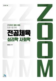 전공체육 심리학 사회학(2020)(ZOOM)