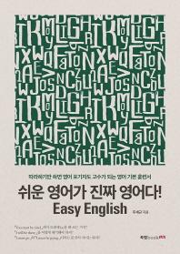 쉬운 영어가 진짜 영어다! Easy English