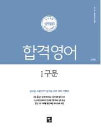 심우철 합격영어. 1: 구문(2019)(공단기)