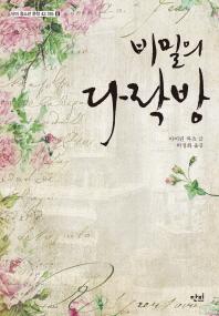 비밀의 다락방 ▼/단비[1-460050] 도서관용