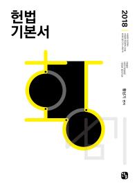 헌법기본서(2018)(황남기)(양장본 HardCover)