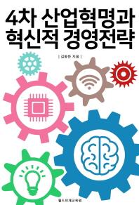 4차 산업혁명과 혁신적 경영전략