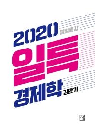 일일특강 경제학(2020)(일특)