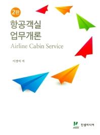 항공객실 업무개론(2판)