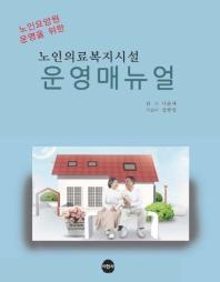노인의료복지시설 운영매뉴얼(노인요양원 운영을 위한)