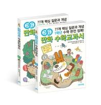 만화 수학교과서 초등 저학년 세트(1-2학년)(개념연결)(전2권)