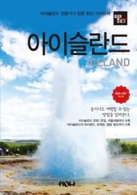 트래블로그 아이슬란드(2020~2021)
