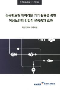 손목밴드형 웨어러블 기기 활용을 통한 여성노인의 간헐적 운동중재 효과(연구보고서 2017-기본 8)