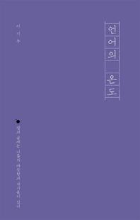 [대여][트윈북전용] 언어의 온도(100만부 돌파 기념! 이기주 작가 서문 낭독)
