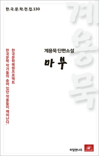 계용묵 단편소설 마부(한국문학전집 130)