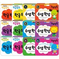 차근차근 완성 시리즈 12권세트-수셈/한글