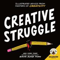 [해외]Zen Pencils--Creative Struggle