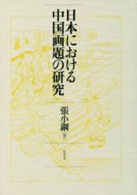 日本における中國畵題の硏究