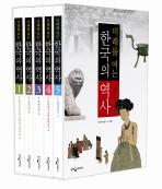 미래를 여는 한국의 역사 세트