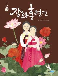 장화홍련전 //4553