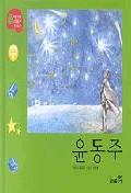 윤동주(47/처음 만나는 그림동화 한국위인)