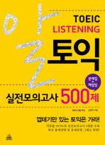 알토익 리스닝 실전모의고사 500제(문제집 해설집)