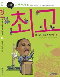 마틴 루서 킹(기탄위인만화)(최고를 꿈꾼 사람들의 이야기 14)
