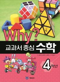Why? 교과서 중심: 수학 4학년