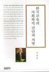 한국교육의 사회학적 진단과 처방