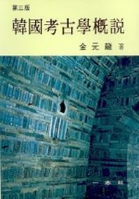 한국고고학 개설(제3판)