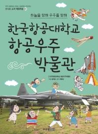 한국항공대학교 항공우주 박물관(하늘을 향해, 우주를 향해)(신나는 교과체험학습 51)